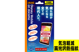 【Disney Mobile on docomo N-03Edocomo MEDIAS X N-04E】ブルーライト低減・気泡軽減高光沢防指紋フィルム