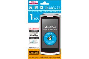 【MEDIAS docomo N-04C】反射防止保護フィルム(アンチグレア)1枚入