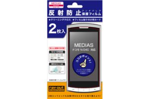 【MEDIAS docomo N-04C】反射防止保護フィルム(アンチグレア) 2枚入