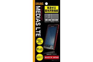 【docomo MEDIAS LTE N-04D】気泡ゼロ高光沢防指紋保護フィルム