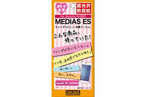 【docomo MEDIAS ES N-05D】オトナ女子向け保護フィルム