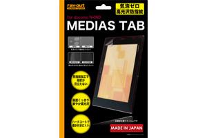 【docomo MEDIAS TAB N-06D】気泡ゼロ高光沢防指紋保護フィルム