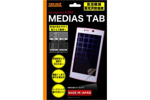 【docomo MEDIAS TAB N-08D】気泡軽減高光沢防指紋保護フィルム