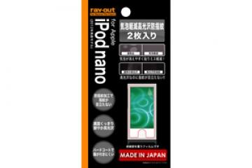 【Apple 7th iPod nano 2012年モデル】気泡軽減高光沢防指紋保護フィルム 2枚入