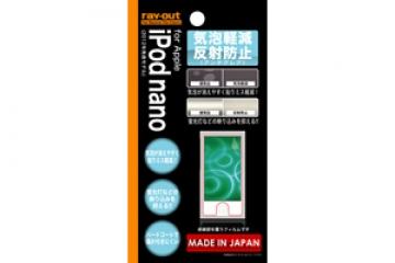 【Apple 7th iPod nano】気泡軽減反射防止保護フィルム(アンチグレア) 1枚入