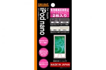 【Apple 7th iPod nano】気泡軽減反射防止保護フィルム(アンチグレア) 2枚入
