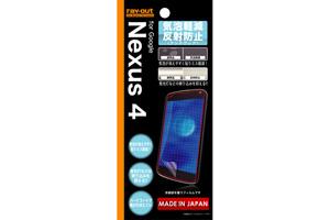 【Google Nexus 4】気泡軽減反射防止保護フィルム(アンチグレア) 1枚入