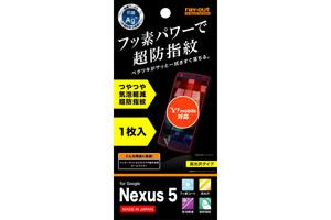 【Google Nexus 5】フッ素コートつやつや気泡軽減超防指紋フィルム 1枚入[高光沢タイプ]