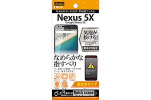 【Google Nexus 5X】高光沢タイプ/なめらかタッチ光沢・防指紋フィルム 1枚入