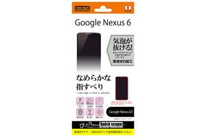 【Google Nexus 6】なめらかタッチ光沢指紋防止フィルム 1枚入[高光沢タイプ]