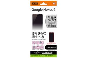 【Google Nexus 6】さらさらタッチ反射・指紋防止フィルム 1枚入[反射防止タイプ]