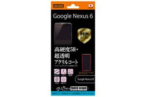 【Google Nexus 6】5Hなめらかタッチ光沢指紋防止アクリルコートフィルム 1枚入[高光沢タイプ]