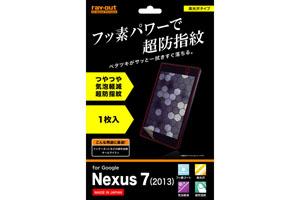 【Google Nexus 7 (2013)】フッ素コートつやつや気泡軽減超防指紋フィルム 1枚入[高光沢タイプ]