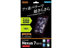 【Google Nexus 7 (2013)】フッ素コートさらさら気泡軽減超防指紋フィルム 1枚入[反射防止タイプ]