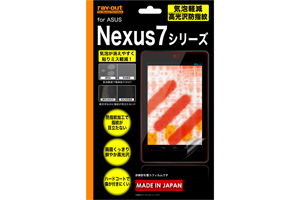 【ASUS Nexus7】気泡軽減高光沢防指紋保護フィルム 1枚入