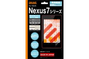 【ASUS Nexus7】気泡軽減反射防止保護フィルム(アンチグレア) 1枚入