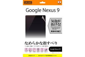【Google Nexus 9】なめらかタッチ光沢指紋防止フィルム 1枚入[高光沢タイプ]