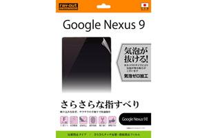 【Google Nexus 9】さらさらタッチ反射・指紋防止フィルム 1枚入[反射防止タイプ]