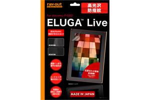 【docomo ELUGA™ Live P-08D対応】高光沢防指紋保護フィルム 1枚入