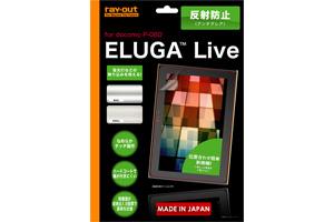 【docomo ELUGA? Live P-08D対応】反射防止保護フィルム(アンチグレア) 1枚入