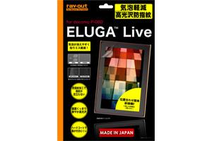 【docomo ELUGA? Live P-08D対応】気泡軽減高光沢防指紋保護フィルム 1枚入