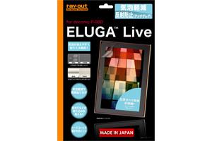 【docomo ELUGA? Live P-08D対応】気泡軽減反射防止保護フィルム(アンチグレア) 1枚入
