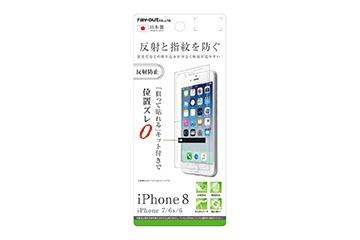 【Apple iPhone SE(第2世代)/iPhone 8/iPhone 7/iPhone 6s/iPhone 6】液晶保護フィルム 指紋 反射防止