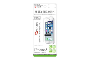 【Apple iPhone 7/iPhone 6s/iPhone 6/iPhone 8】液晶保護フィルム 指紋 反射防止