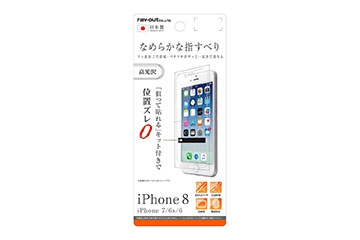 【Apple iPhone 7/iPhone 6s/iPhone 6/iPhone 8】液晶保護フィルム 指紋防止 高光沢