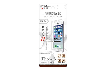 【Apple iPhone SE(第2世代)/iPhone 8/iPhone 7/iPhone 6s/iPhone 6】液晶保護フィルム 耐衝撃 反射防止