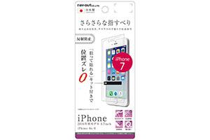【Apple iPhone SE(第2世代)/iPhone 8/iPhone 7/iPhone 6s/iPhone 6】液晶保護フィルム さらさらタッチ 指紋 反射防止