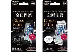 【Apple iPhone 7】液晶保護ガラスフィルム 9H 全面保護 PCフレーム 光沢 0.33mm