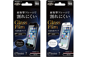 【Apple iPhone 7/iPhone 6s/iPhone 6/iPhone 8】液晶保護ガラスフィルム 9H 全面保護 角割れ防止 光沢 0.33mm