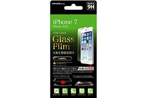 【Apple iPhone 7/iPhone 6s/iPhone 6】液晶保護ガラスフィルム 9H 反射防止 貼付けキット付