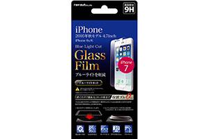 【Apple iPhone 7/iPhone 6s/iPhone 6】液晶保護ガラスフィルム 9H ブルーライトカット 貼付けキット付