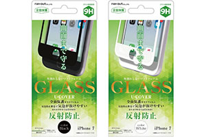 【Apple iPhone 7】液晶保護ガラスフィルム 9H 全面保護 ソフトフレーム U-COVER 反射防止 0.26mm