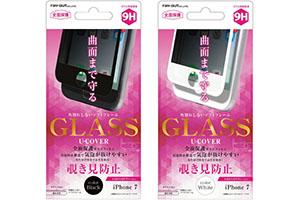 【Apple iPhone 7】液晶保護ガラスフィルム 9H 全面保護 ソフトフレーム U-COVER 覗き見防止 0.26mm