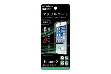 【Apple iPhone 7/iPhone 6s/iPhone 6/iPhone 8】液晶保護フィルム 5H アクリルコート 高光沢