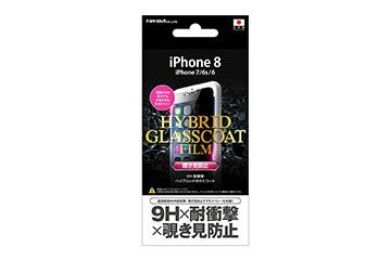 【Apple iPhone SE(第2世代)/iPhone 8/iPhone 7/iPhone 6s/iPhone 6】液晶保護フィルム 9H 耐衝撃 覗き見防止 ハイブリッドガラスコート