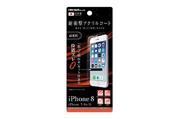 【Apple iPhone 7/iPhone 6s/iPhone 6/iPhone 8】液晶保護フィルム 5H 耐衝撃 アクリルコート 高光沢