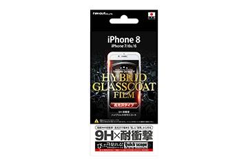 【Apple iPhone SE(第2世代)/iPhone 8/iPhone 7/iPhone 6s/iPhone 6】液晶保護フィルム 9H 耐衝撃 ハイブリッドガラスコート 高光沢