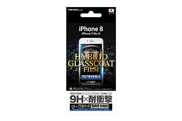 【Apple iPhone SE(第2世代)/iPhone 8/iPhone 7/iPhone 6s/iPhone 6】液晶保護フィルム 9H 耐衝撃 ブルーライトカット ハイブリッドガラスコート
