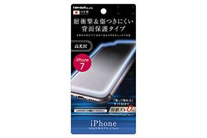 【Apple iPhone 7/iPhone 6s/iPhone 6/iPhone 8】背面保護フィルム TPU 光沢 耐衝撃