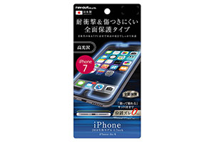 【Apple iPhone SE(第2世代)/iPhone 8/iPhone 7/iPhone 6s/iPhone 6】液晶保護フィルム TPU 光沢 フルカバー 耐衝撃