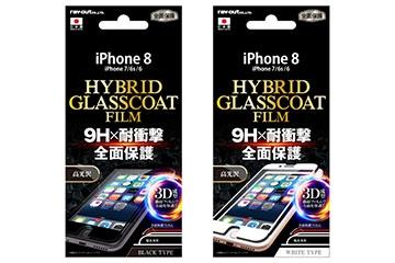 【Apple iPhone SE(第2世代)/iPhone 8/iPhone 7/iPhone 6s/iPhone 6】液晶保護フィルム ラウンド9H 耐衝撃 ハイブリッドガラスコート 高光沢
