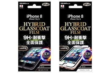 【Apple iPhone SE(第2世代)/iPhone 8/iPhone 7/iPhone 6s/iPhone 6】液晶保護フィルム ラウンド9H 耐衝撃 ハイブリッドガラスコート 反射防止