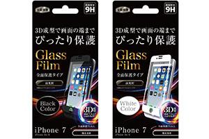 【Apple iPhone 7/iPhone 6s/iPhone 6/iPhone 8】液晶保護ガラスフィルム 9H 全面保護 光沢 0.35mm