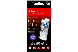 【Apple iPhone 7 Plus/iPhone 8 Plus】液晶保護ガラスフィルム 9H 光沢 0.33mm