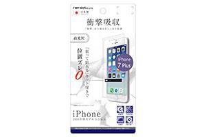 【Apple iPhone 7 Plus/iPhone 8 Plus】液晶保護フィルム 耐衝撃 光沢
