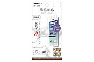 【Apple iPhone 7 Plus/iPhone 8 Plus】液晶保護フィルム 耐衝撃 反射防止